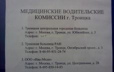 ГИБДД в Троицке
