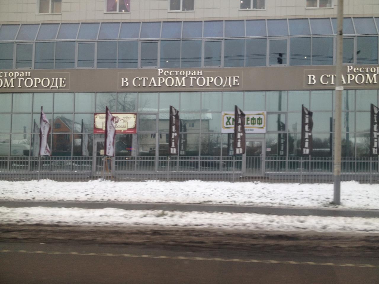 Ресторан старый город троицк [PUNIQRANDLINE-(au-dating-names.txt) 68
