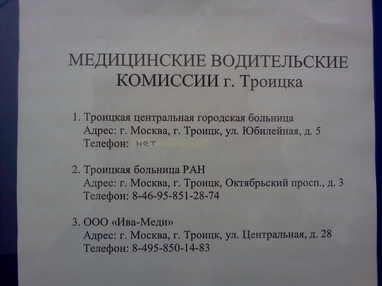 Как получить справку для обмена водительских прав в Москве Внуково